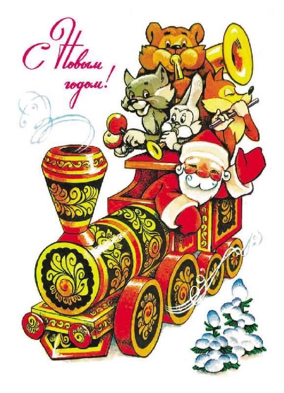 Открытки 1970-1980 годов, рисунок открытка