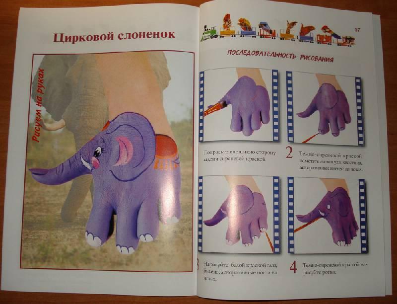 Иллюстрация 5 из 8 для Рисуем на руках - Юлия Чудина   Лабиринт - книги. Источник: алисик