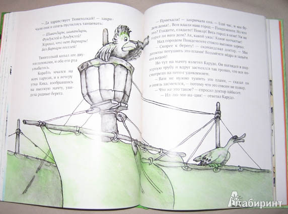 Иллюстрация 32 из 65 для Доктор Айболит - Корней Чуковский | Лабиринт - книги. Источник: brrrr