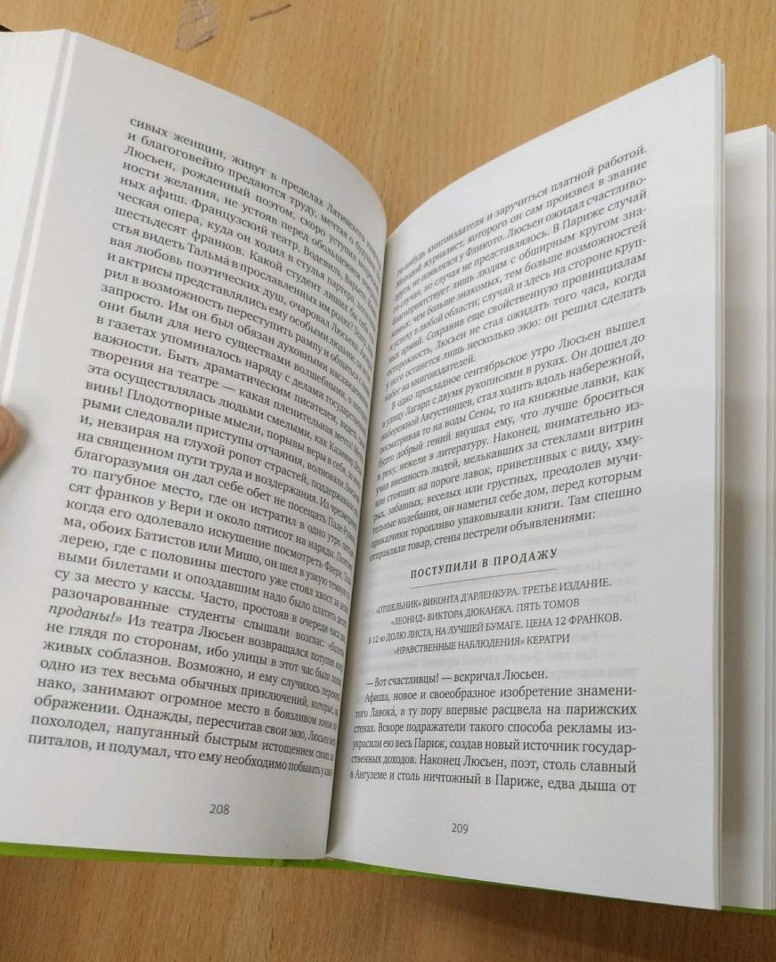 Иллюстрация 4 из 8 для Утраченные иллюзии - Оноре Бальзак | Лабиринт - книги. Источник: Татьяна