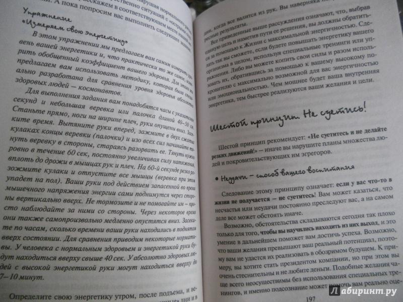 Иллюстрация 22 из 38 для Как быть, когда все не так, как хочется. Как понять уроки жизни и стать ее любимцем - Александр Свияш   Лабиринт - книги. Источник: Gala2710