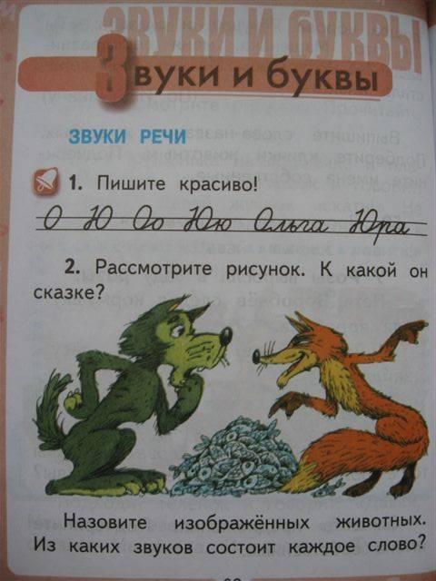 Иллюстрация 1 из 6 для Русский язык. Учебник для 1 класса начальной школы. В 2-х частях. Часть 2 - Зеленина, Хохлова | Лабиринт - книги. Источник: Юта