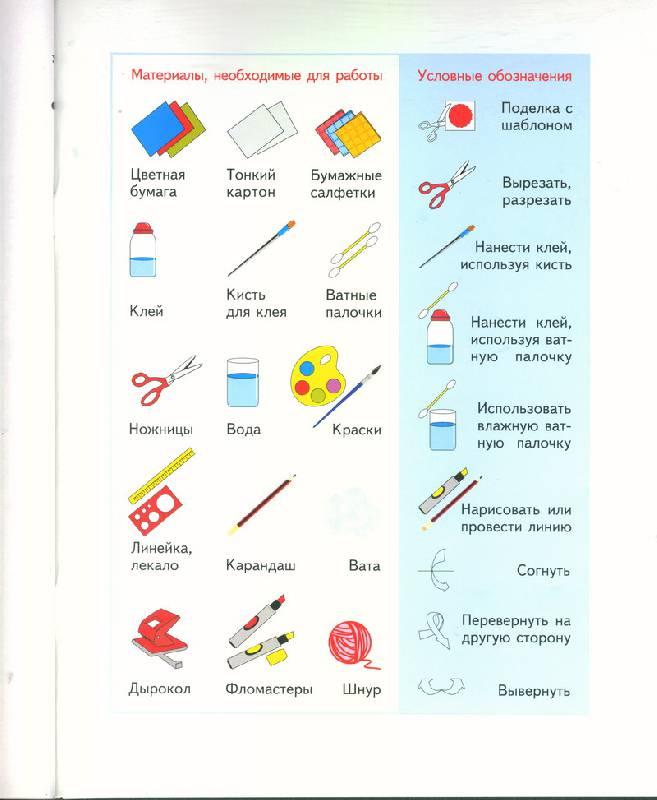 Иллюстрация 17 из 21 для Поделки из бумаги - Анистратова, Гришина | Лабиринт - книги. Источник: Кошки-мышки
