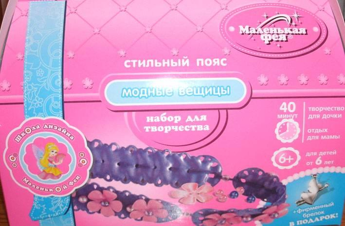 Иллюстрация 1 из 2 для Модные вещицы: Стильный пояс | Лабиринт - игрушки. Источник: Ёжик