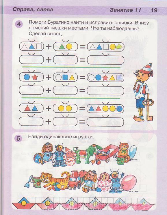 Петерсон математика картинки