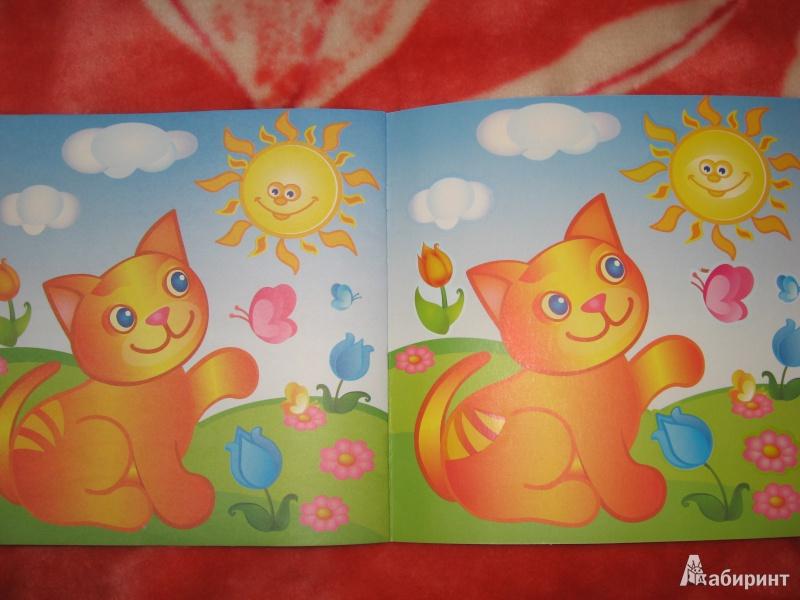 Иллюстрация 16 из 16 для Забавные котята (с наклейками) | Лабиринт - книги. Источник: Гаранина  Людмила