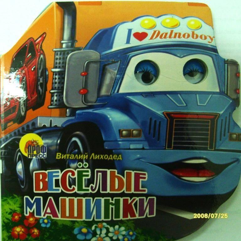 Иллюстрация 1 из 14 для Веселые машинки - Виталий Лиходед | Лабиринт - книги. Источник: Zhanna