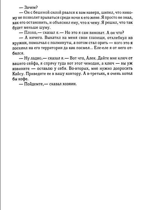 Иллюстрация 5 из 17 для Собрание сочинений. В 11-ти томах. Том 6. 1969-1973 гг. - Стругацкий, Стругацкий | Лабиринт - книги. Источник: knigoved