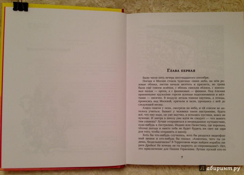 Иллюстрация 23 из 48 для Алиса и крестоносцы - Кир Булычев   Лабиринт - книги. Источник: keep_сalm