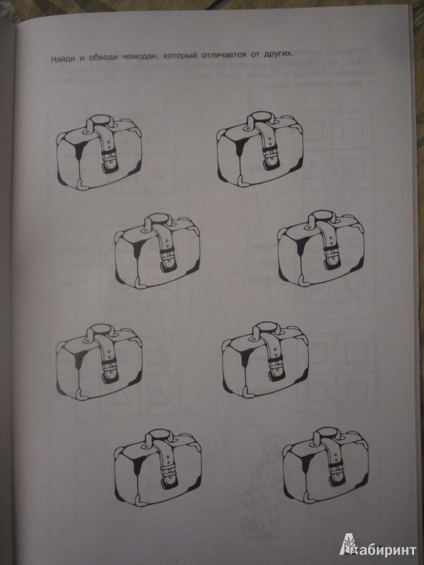 Иллюстрация 7 из 13 для Развитие познавательных процессов. Интелектуальный тренинг. Уровень 3 - Николай Бураков | Лабиринт - книги. Источник: Дроздова  Наталья