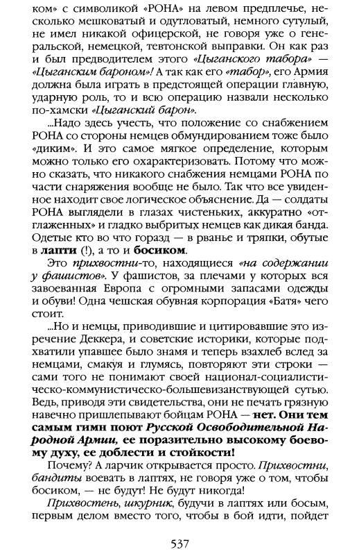 Иллюстрация 50 из 50 для Самая запретная книга о Второй Мировой - Сергей Веревкин | Лабиринт - книги. Источник: Joker