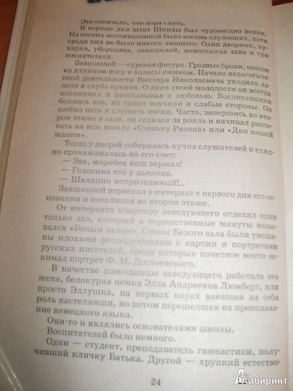 Иллюстрация 7 из 19 для Республика ШКИД - Белых, Пантелеев | Лабиринт - книги. Источник: Тарасенко  Екатерина Сергеевна