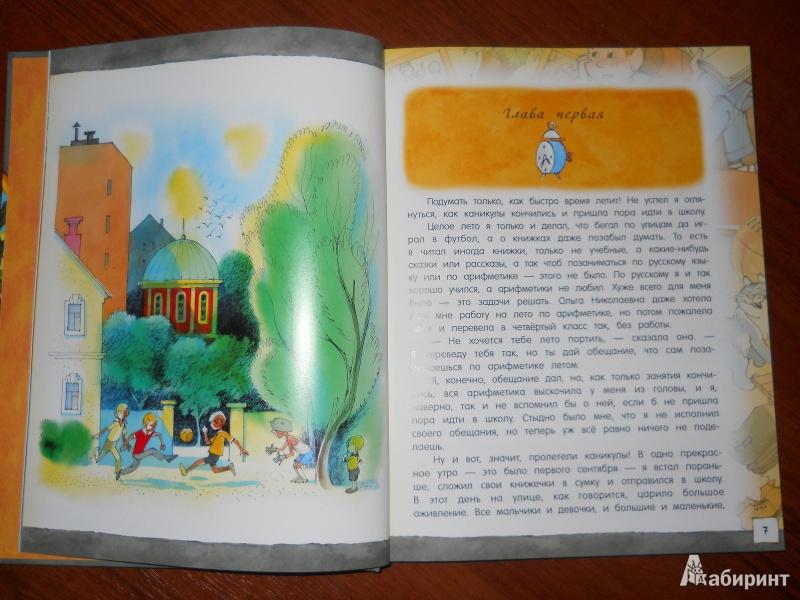 Иллюстрация 6 из 36 для Открой книгу! Витя Малеев в школе и дома - Николай Носов | Лабиринт - книги. Источник: maaiys