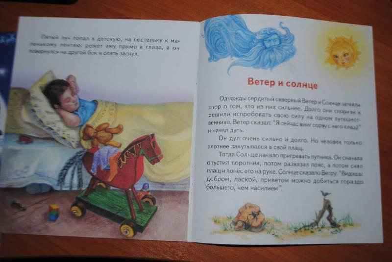 Иллюстрация 3 из 4 для Проказы старухи-зимы - Константин Ушинский | Лабиринт - книги. Источник: needlebaby
