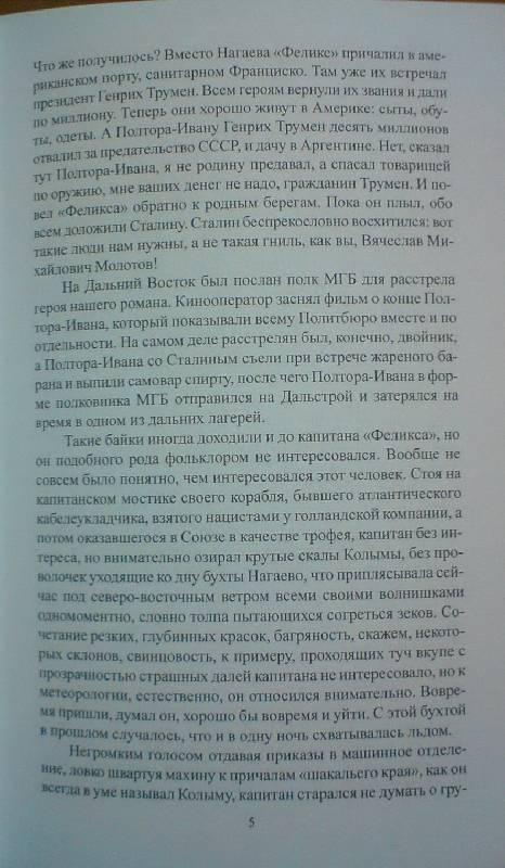 Иллюстрация 8 из 9 для Московская сага. Тюрьма и мир. Книга третья - Василий Аксенов | Лабиринт - книги. Источник: лошадка