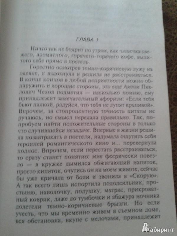 Иллюстрация 4 из 19 для Каникулы в Простофилино - Дарья Донцова | Лабиринт - книги. Источник: Шерстнева  Валерия