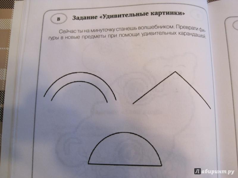 Иллюстрация 8 из 43 для 70 развивающих заданий для дошкольников 4-5 лет - Куражева, Тузаева, Козлова   Лабиринт - книги. Источник: Наталья