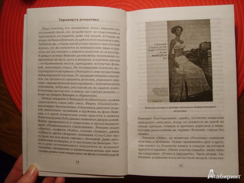 Иллюстрация 2 из 8 для Венеция. Долой отели! - Джудит Мартин | Лабиринт - книги. Источник: kato!