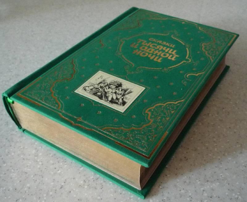 Иллюстрация 1 из 17 для Сказки тысячи и одной ночи | Лабиринт - книги. Источник: Igra