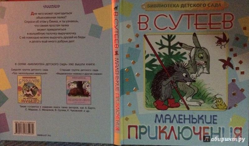 Иллюстрация 5 из 10 для Маленькие приключения - Владимир Сутеев | Лабиринт - книги. Источник: MARI