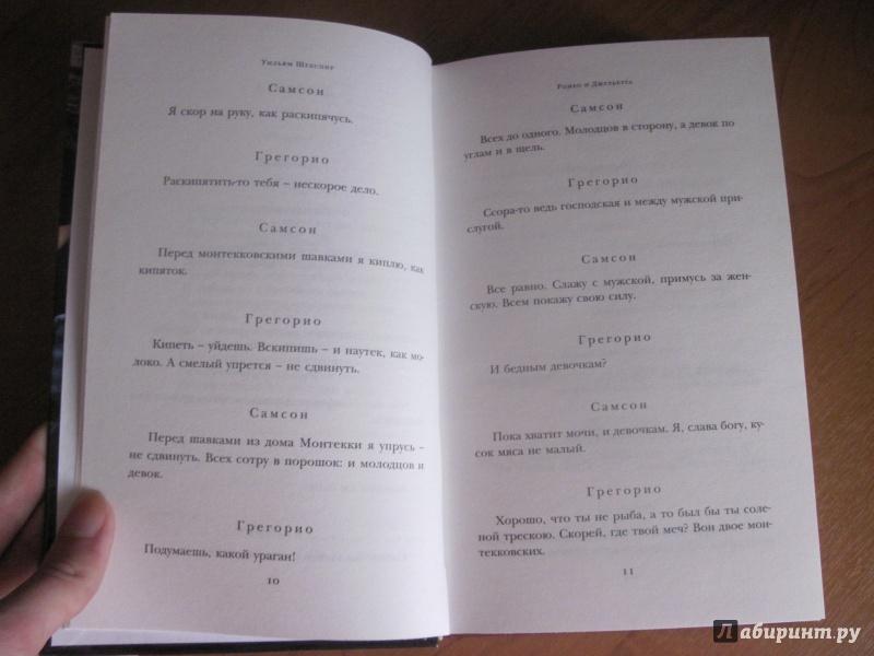 Иллюстрация 12 из 39 для Ромео и Джульетта - Уильям Шекспир   Лабиринт - книги. Источник: Мельникова  Ирина