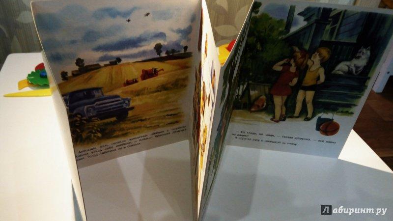 Иллюстрация 22 из 28 для Лепешки с творогом - Любовь Воронкова | Лабиринт - книги. Источник: Лабиринт