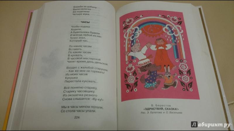 Иллюстрация 22 из 29 для Веселые чижи - Барто, Черный, Маршак | Лабиринт - книги. Источник: anka46