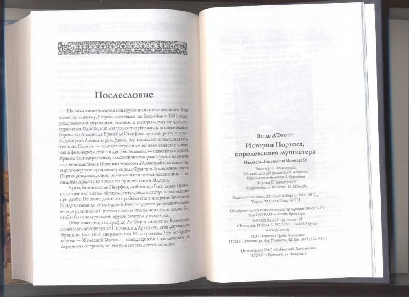 картинка послесловие книги паре источник
