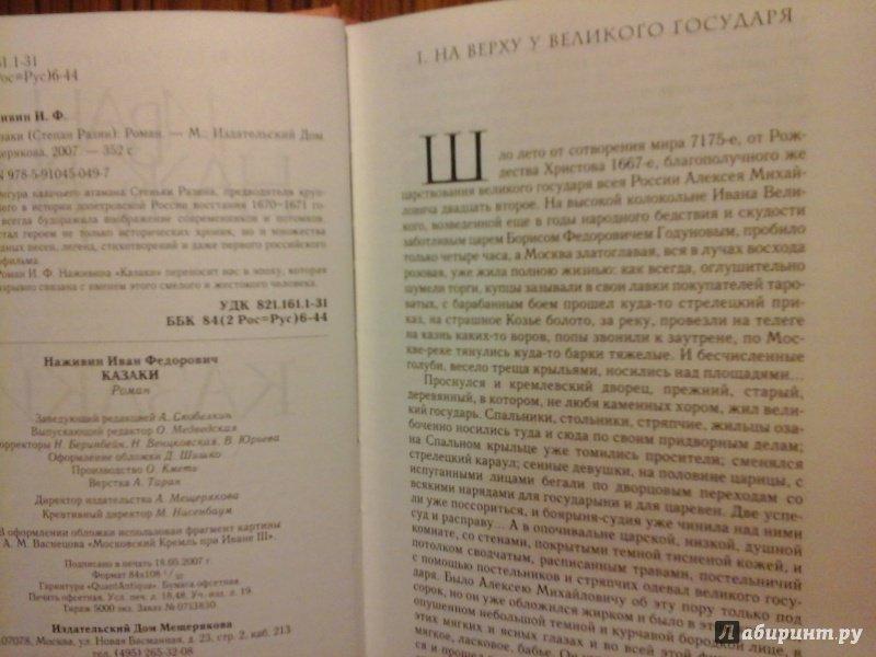 Иллюстрация 17 из 18 для Казаки (Степан Разин): Роман - Иван Наживин | Лабиринт - книги. Источник: Виктория