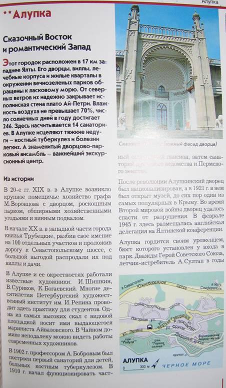 Иллюстрация 1 из 6 для Крым - Игорь Русанов | Лабиринт - книги. Источник: Книголюб