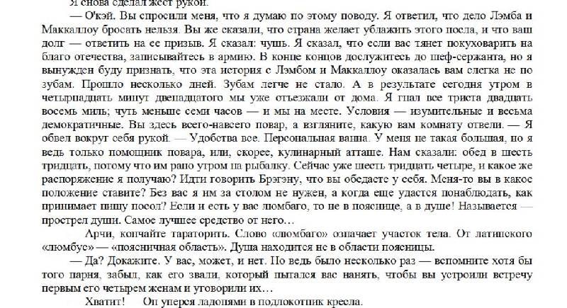 Иллюстрация 2 из 2 для Иммунитет к убийству - Рекс Стаут | Лабиринт - книги. Источник: Ирина Викторовна