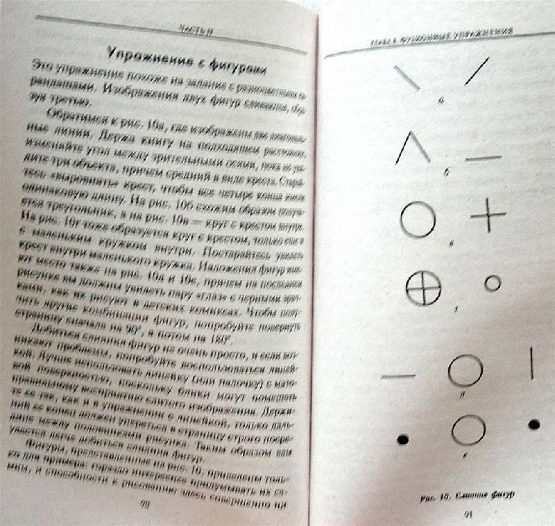 Иллюстрация 12 из 15 для Улучшение зрения без очков по методу Бейтса - Джонатан Барнс   Лабиринт - книги. Источник: Rocio