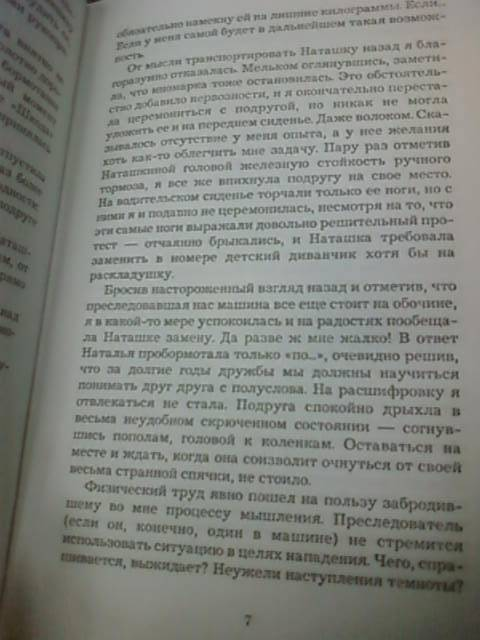 Иллюстрация 5 из 5 для Круиз по лишним проблемам - Валентина Андреева | Лабиринт - книги. Источник: lettrice