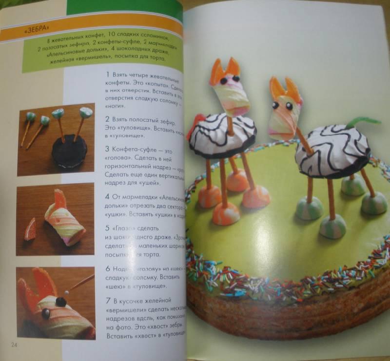 Иллюстрация 1 из 5 для Необычные сладости из мармелада, шоколада, зефира   Лабиринт - книги. Источник: Прохорова  Анна Александровна