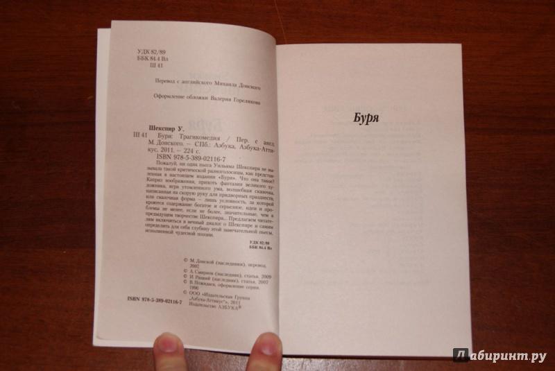 Иллюстрация 11 из 15 для Буря: Трагикомедия - Уильям Шекспир | Лабиринт - книги. Источник: М.Т.В.