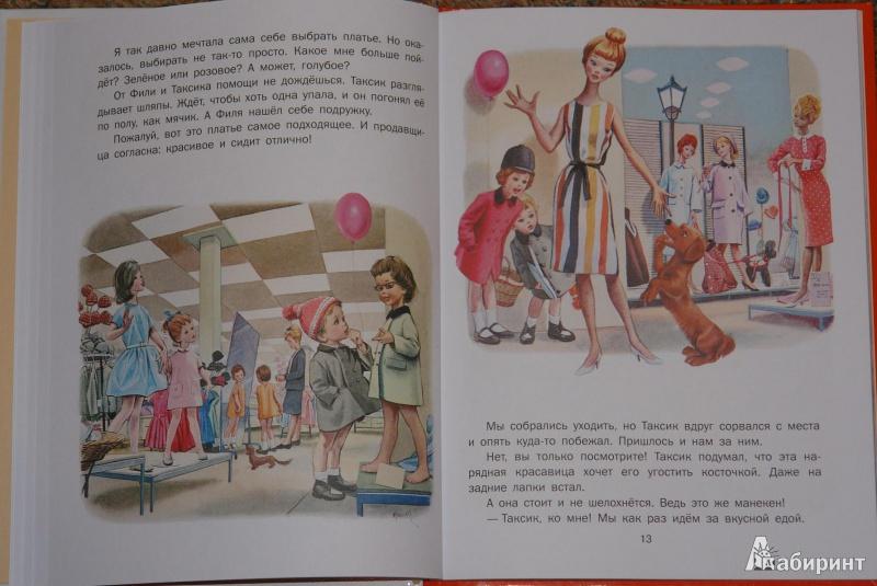 Иллюстрация 17 из 30 для Маруся - маленькая хозяйка. В магазине. В школе поваров - Делаэ, Марлье | Лабиринт - книги. Источник: pany_beata*