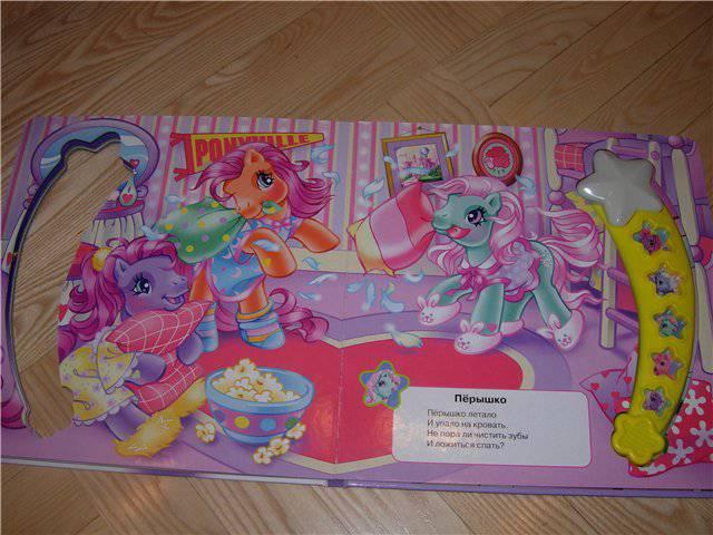 Иллюстрация 1 из 14 для Мой маленький пони. Волшебные колыбельные | Лабиринт - книги. Источник: Турист