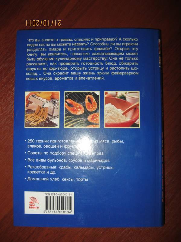 Иллюстрация 1 из 11 для Кулинария. Школа мастерства - Элизабет Вульф-Кохен | Лабиринт - книги. Источник: Гилева  Любовь Валерьевна