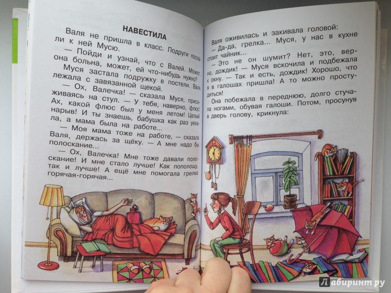 Иллюстрация 5 из 30 для Самые смешные истории - Голявкин, Драгунский, Осеева | Лабиринт - книги. Источник: Ятакая