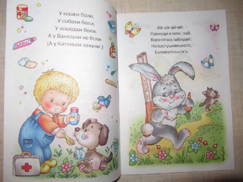 Иллюстрация 16 из 17 для Потешки: Кокли-мокли. Утешаем | Лабиринт - книги. Источник: Мурка
