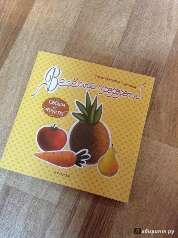 Иллюстрация 6 из 6 для Веселые трафареты. Овощи и фрукты ...