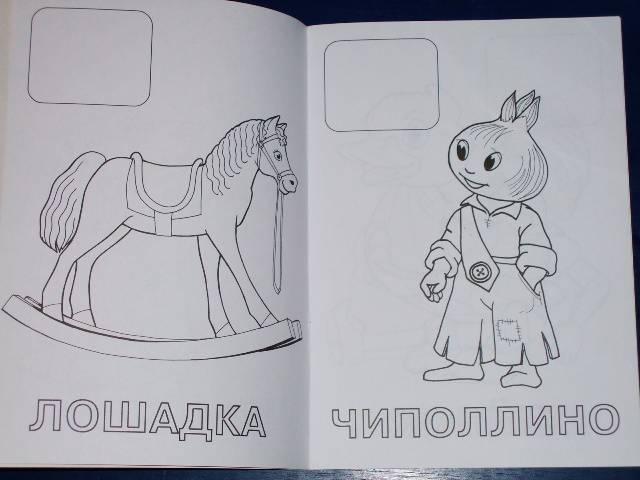Иллюстрация 1 из 8 для Книжка с наклейками: Ежик | Лабиринт - книги. Источник: *  Надежда