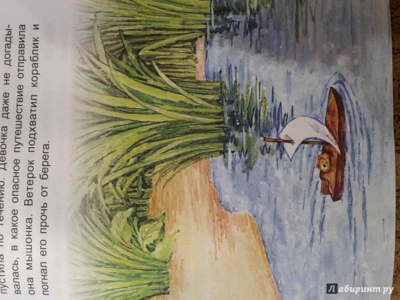 иллюстрации к произведению мышонок пик