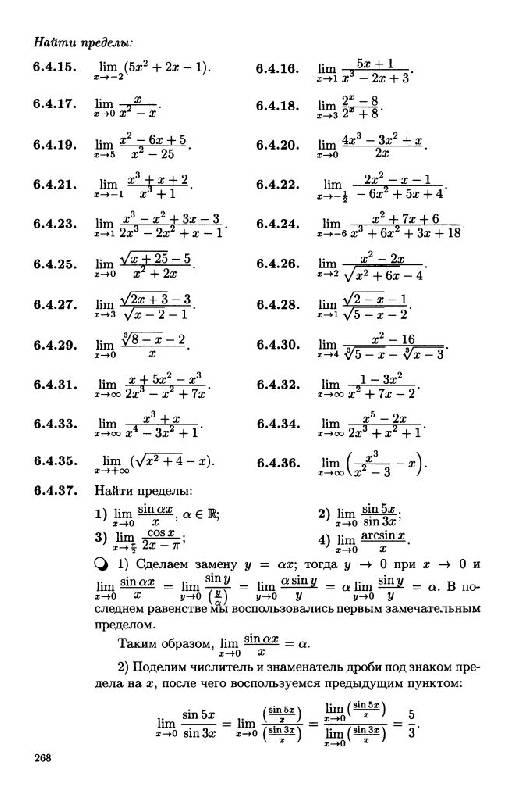 Высшая математика решение задач от ответами решение задачи полным перебором
