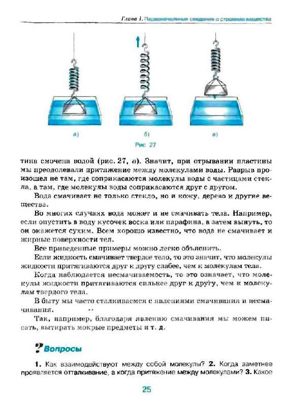 Иллюстрация 13 из 37 для Физика. 7 класс - Александр Перышкин | Лабиринт - книги. Источник: Юта