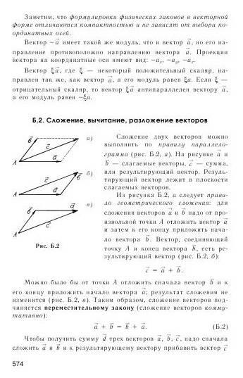 Иллюстрация 11 из 33 для Современный курс физики. Механика - Лев Тарасов | Лабиринт - книги. Источник: TatyanaN