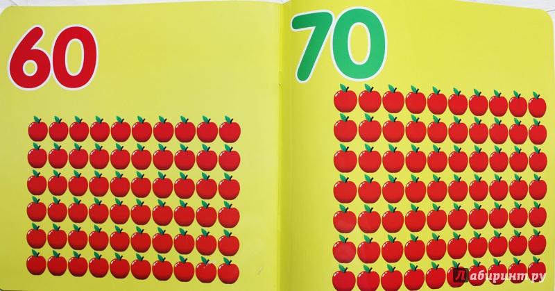 Иллюстрация 5 из 5 для Счет от 1 до 100 | Лабиринт - книги. Источник: Сидоренко  Сергей