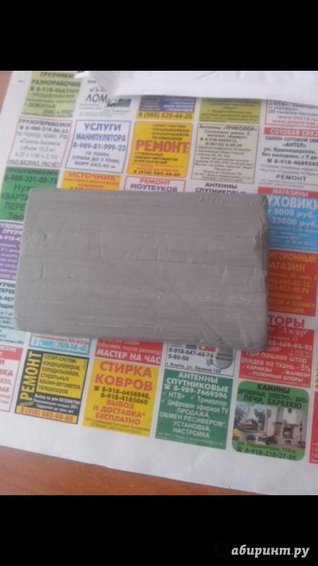 Иллюстрация 1 из 3 для Пластилин скульптурный. 500 грамм. Твердый. Серый (ПСС500Т) | Лабиринт - игрушки. Источник: Sweetheart96