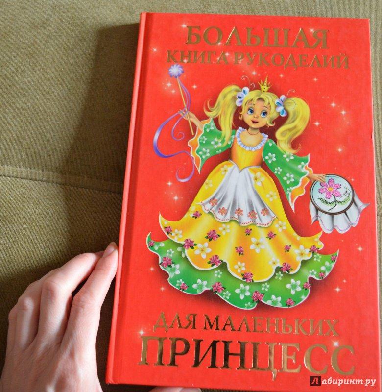 Иллюстрация 2 из 23 для Большая книга рукоделий для маленьких принцесс - Виноградова, Гликина, Уткина, Чурзина   Лабиринт - книги. Источник: Лабиринт