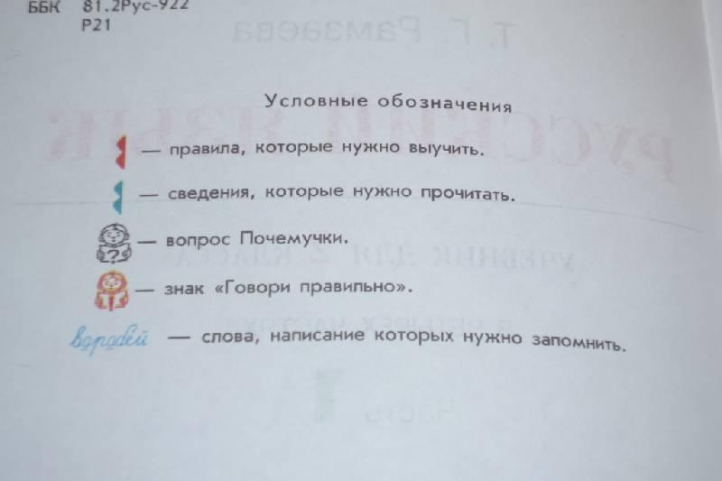 Иллюстрация 3 из 5 для Русский язык. 2 класс: тетрадь для упражнений по русскому языку и речи - Рамзаева, Савинкина | Лабиринт - книги. Источник: kaso